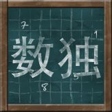 Sudoku on Chalkboard Giveaway