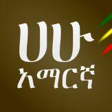Amharic Giveaway