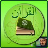 Offline Quran Audio Reader Pro Giveaway