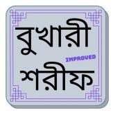 Daily Hadith Bukhari Bangla Giveaway