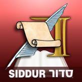 ArtScroll Smart Siddur סדור Giveaway