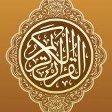 Quran Reader Giveaway